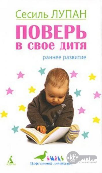 Сесиль Лупан Раннее развитие