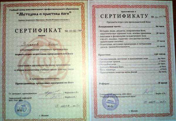 Инструктор йоги Денис Ромаков