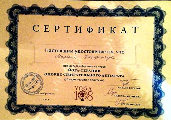 Инструктор по йоге Марина Парфенчук